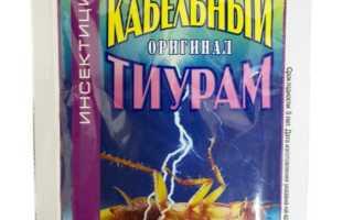 Тиурам от тараканов — применение в жилых помещениях
