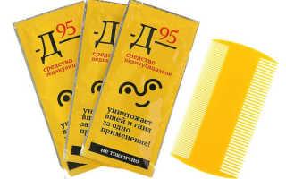 Препарат Д 95 от вшей — описание, состав, действие, эффективность, отзывы