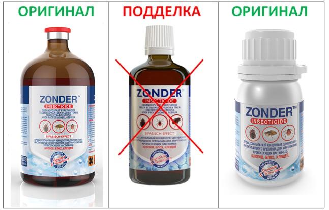 Подделка Зондер