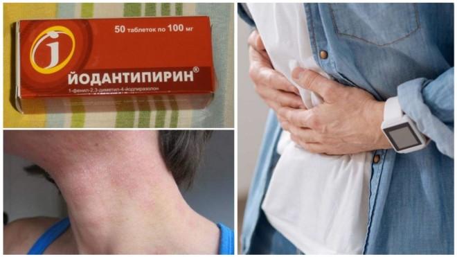 Йодантипирин побочные эффекты